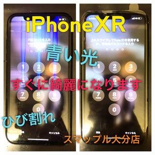 iPhoneXR 画面に青い光?!