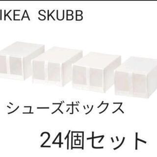 lKEA SKUBB シューズボックス24個セット
