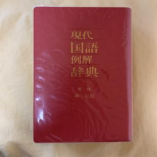 国語辞典 現代国語例解辞典