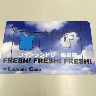 コインランドリー姫島店のプリペードカード