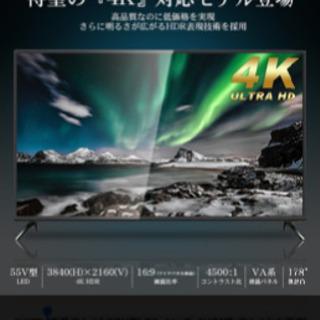 【ジャンク品】55型の液晶テレビ
