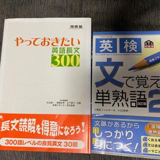 英検など英語教材