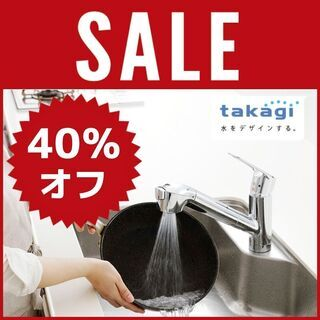 【最大40%オフ】タカギの浄水器付きキッチン水栓