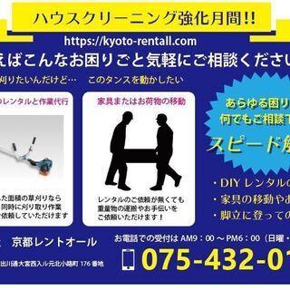 京都市内の引っ越し、荷物の運搬、軽作業など承ります。