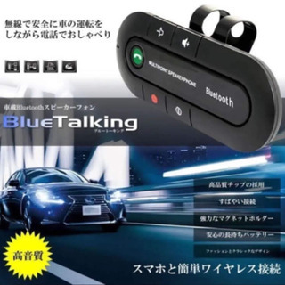 【新品】Bluetooth スピーカーフォン無線 音楽 通話 車...