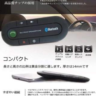 【新品】Bluetooth スピーカーフォン無線 音楽 通話 車内 ハンズフリー - 高知市