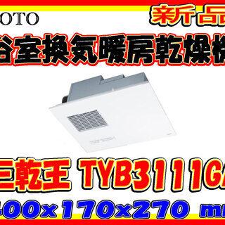 札幌 TOTO 浴室換気暖房乾燥機 三乾王 TYB3111GA ...