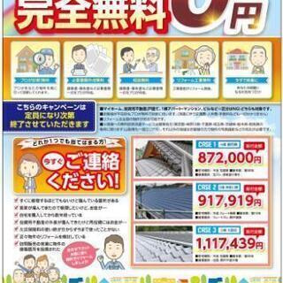 【費用負担0円】外観のリフォーム無料でやりませんか?