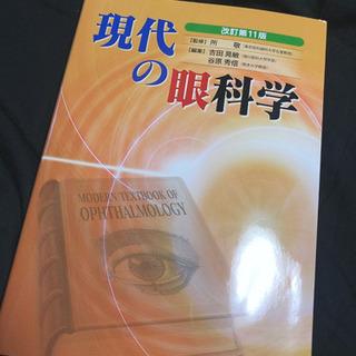 現代の眼科学