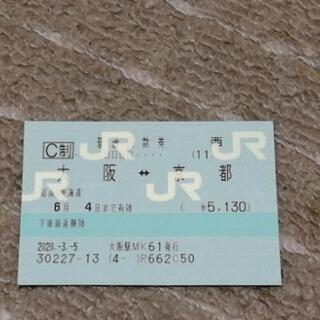 JR 大阪 ~京都 回数券