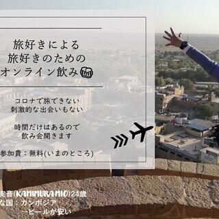 【オンライン飲み会✈️】旅好き・アドレスホッパー・バックパッカー...