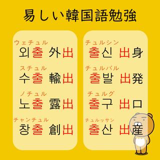ZOOMで韓国語教えます【最初無料体験!】