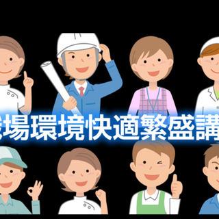 【6月21日浜松開催】職場環境快適繁盛講座