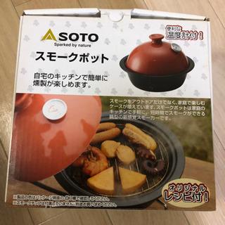 asoto スモークポット 家でスモークが作れます