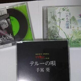 【ジブリ】CD  3枚セット【ゲド戦記・かぐや姫・アリエッティ】