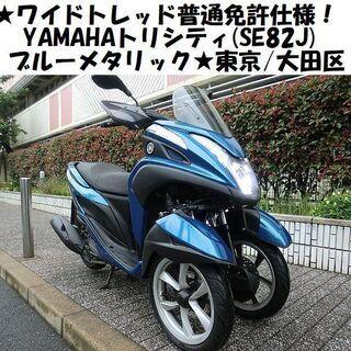 ★ワイドトレッド普通免許仕様!YAMAHAトリシティ(SE82J...