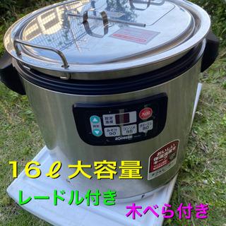 業務用スープジャー 象印 TH-CU160  16リットル