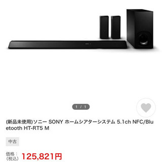 TV65型ホームシアターシステムps4Pro 豪華セット