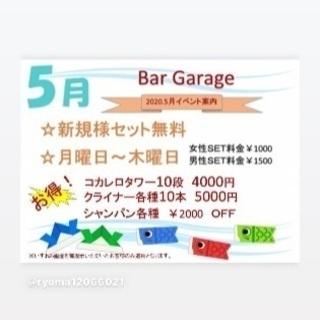 奈良  BarGarage
