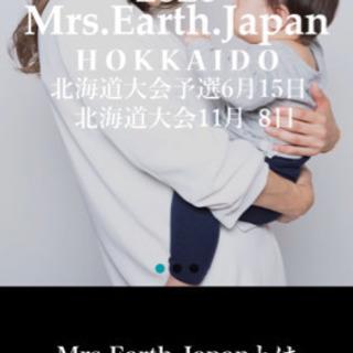 【エントリー募集】第1回 ミセスアースジャパン北海道大会