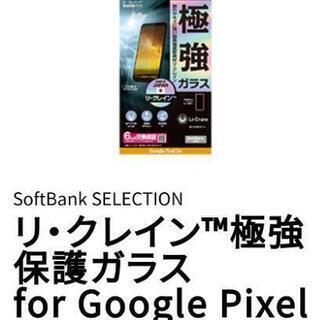 送料込 pixel3a 極強ガラスフィルム