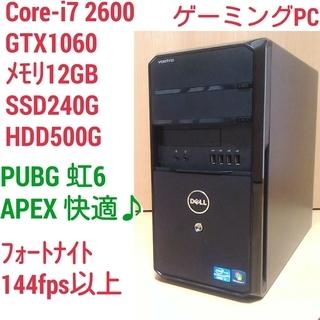 爆速ゲーミングPC Core-i7 GTX1060 SSD240...