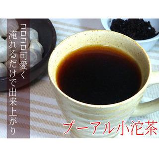 コロコロ小沱プーアル茶10コ入り(熟茶) 中国茶 プーアル茶 ダ...