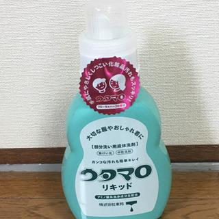 ウタマロ(液体洗剤)