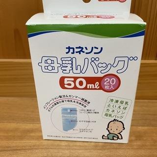 母乳バッグ50ml
