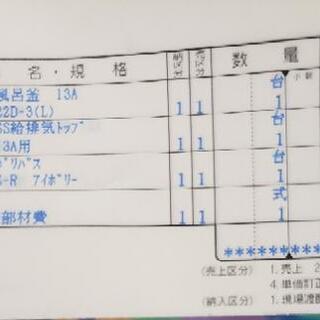 団地用 風呂釜NORITZ13Aセート