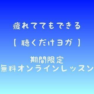 5/27(水)~5/29(金)3日間、無料開催!! オンライン聴...