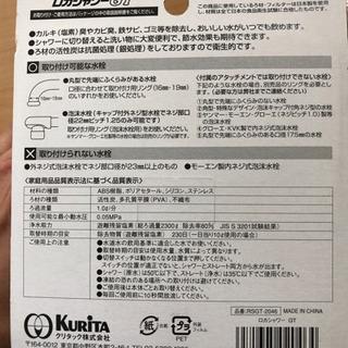 ワンタッチ式高性能浄水器 ロカシャワー - 札幌市