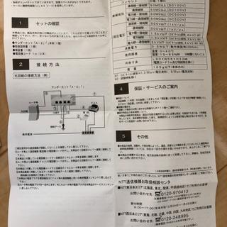 NTT サンダーカット - 生活雑貨