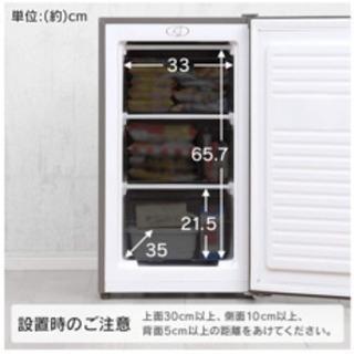 前開き家庭用冷凍庫 譲ってください