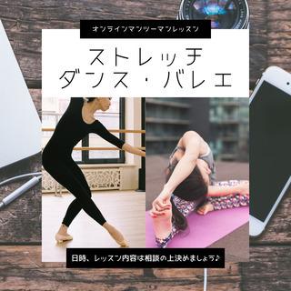 【オンライン】マンツーマンレッスンでダンスをはじめてみよう!!