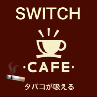 【三宮】タバコの吸えるカフェSWITCH