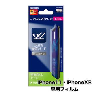 【新品・未使用】【即日】エレコム/iPhone 11 / iPh...