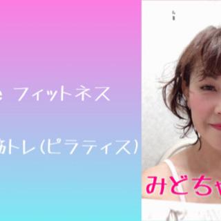 【オンライン ライブ配信】おうちdeフィットネス やさしい筋トレ...
