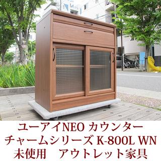 展示品 キッチンカウンター 日本製 完成品 極上アウトレット チ...