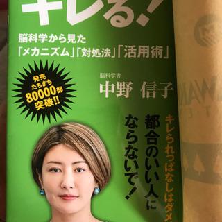 中野信子さんの本