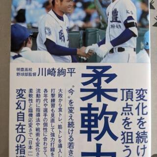 柔軟力 明豊高校 野球部監督