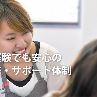 【正社員募集】月給20万円~未経験OK!訪問介護スタッフ 無料で...