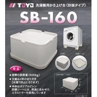 おすすめ!洗濯機の嵩上げ お得な価格です  1セット4個入り 防...