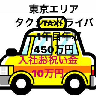 東京エリア タクシードライバー