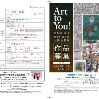 作品を全国から募集します!第6回Art to You!東北障がい...