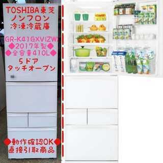 L1【中古】TOSHIBA東芝ノンフロン冷凍冷蔵庫◆GR-K41...