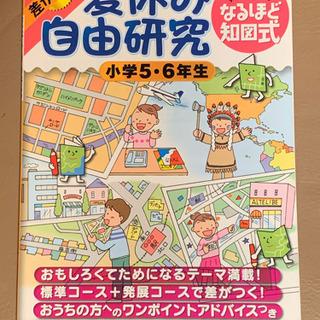 夏休み自由研究【本】【小学生向け】