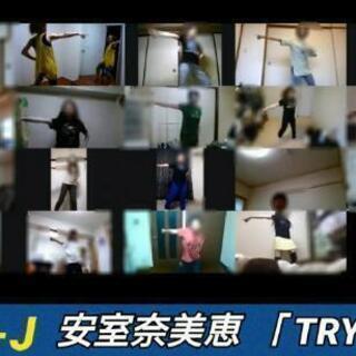 【オンライン講座】ジャニーズや安室奈美恵 他ダンスレッスン♪