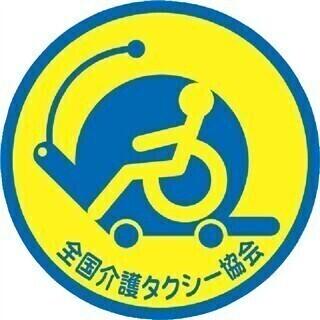 【コロナ対策1日1件限定!】介護タクシー独立開業個別説明会‼