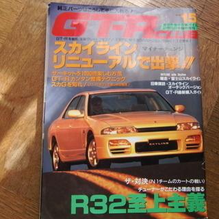 日産スカイライン GTR32 33 雑誌
